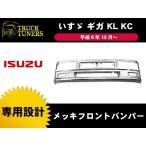 いすゞ ギガ KL KC メッキフロントバンパー クロームメッキ isuzu GIGA