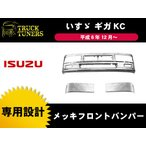 いすゞ ギガ KC フロント バンパー  クローム メッキ オール メッキ エアーダム付  isuzu GIGA