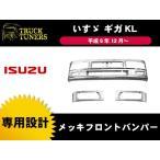 いすゞ ギガ KL メッキ フロント バンパー & ヘッドライトカバー クローム isuzu GIGA