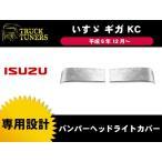 いすゞ ギガ KC バンパー ヘッドライトカバー メッキ ISUZU GIGA クロームメッキ
