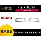 いすゞ ギガ KL バンパーヘッドライトカバー メッキ ヘッドライトリム ISUZU GIGA クロームメッキ
