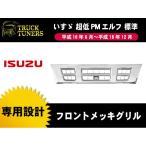いすゞ 超低PM エルフ 標準車用 (平成16年6月〜平成18年12月) メッキ グリル 台湾製