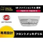 日産 UD 4t ファインコンドル 平成11年4月〜平成23年7月 標準車 フロントメッキグリル 標準ボディ クロームメッキ オールメッキ