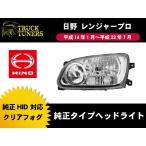 日野 レンジャープロ (平成14年1月〜マイナー前まで ) ヘッドライト [HID] クリアフォグ 左側/助手席側 台湾製 HINO