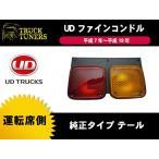 UD ファイン コンドル PK250/PKC212  (平成7年〜平成19年頃) 純正タイプ テール レンズ 右側/運転席側 台湾製