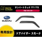 スバル サンバー TT1/2  トラック スモークドアバイザー 平成10年8月〜 ダークスモーク
