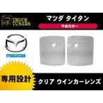 マツダ タイタン 24V車用  (平成元年〜)  クリア コーナー レンズ  左側/助手席側 台湾製