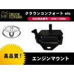 トヨタ  コンフォート クラウンコンフォート クラウンセダン E/G:3YPE  エンジン マウント 対応品番:12361-73052 タクシー TAXI