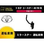 トヨタ  コースター  ミラーステー  40/50系  純正タイプ 運転席側  R側 RH アーム TOYOTA バス ミラー  キャンピングカー