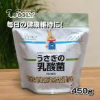 ウーリー うさぎの乳酸菌 450g   うさぎ サプリメント エサ ペット