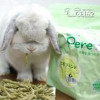 ウーリー Pere☆Boku 七草ブレンド (ペレット牧草) うさぎ 牧草 ペット 餌