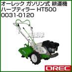 オーレック ガソリン式 耕運機 ハーブティラー HT500 0031-0120