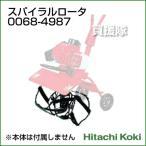 日立工機 UH50E用 耕運機 アタッチメント スパイラルロータ 0068-4987