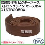 岩崎製作所 ビクターホース ストロングライン ホースのみ 01STRG050X