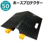 岩崎製作所 ホースプロテクター 02HP050R サイズ:50mmホース用