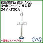 岩崎製作所 散水ノズル 吐水口付き アルミ製 04MKT50A サイズ:50