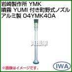 岩崎製作所 YMK 噴霧 YUMI 付き町野式ノズル アルミ製 04YMK40A サイズ:40