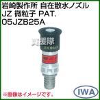 岩崎製作所 自在散水ノズル JZ 微粒子 PAT. 05JZB25A サイズ:25