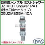 岩崎製作所 自在散水ノズル ミストシャワー JZ MIST Shower PAT. 吐水口4mmタイプ 05JZMS25A-40A サイズ:25