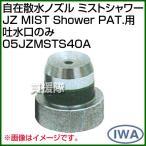 岩崎製作所 自在散水ノズル ミストシャワー JZ MIST Shower PAT.用 吐水口のみ 05JZMSTS40A