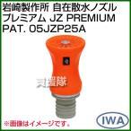 岩崎製作所 自在散水ノズル プレミアム JZ PREMIUM PAT. 05JZP25A サイズ:25