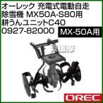 オーレック 充電式電動自走除雪機 MX50A-S80用 耕うんユニットC40 0927-82000 [MX50A専用ユニット]