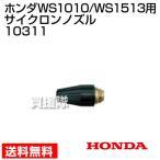 ショッピングホンダ ホンダ 高圧洗浄機 WS1010/WS1513用 サイクロンノズル 10311