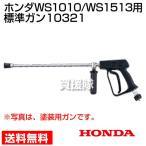 ショッピングホンダ ホンダ 高圧洗浄機 WS1513用 標準ガン 10321