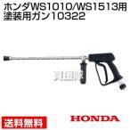 ショッピングホンダ ホンダ 高圧洗浄機 WS1010/WS1513用 塗装用ガン 10322
