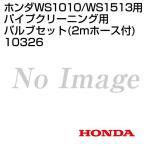 ショッピングホンダ ホンダ 高圧洗浄機 WS1010/WS1513用 パイプクリーニング用バルブセット 2mホース付 10326