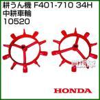 ホンダ 管理機F401-710用 34H 中耕車輪 10520