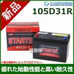 ヒュンダイ 国産車用 (STARTER) 密閉型バッテリー 105D31R