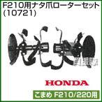 F210用ナタ爪ローターセット 10721