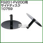 FG201・FV200用サイドディスク