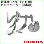 ショッピングホンダ ホンダ 耕運機F220・F210用カルチベーター 3本爪 10804