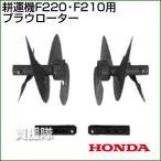ショッピングホンダ ホンダ 耕運機F220・F210用プラウローター 10806
