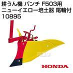 F402・F401・F501用ニューイエロー培土器(尾輪付)