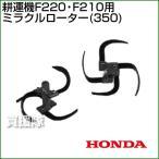 ショッピングホンダ ホンダ 耕運機F220・F210用ミラクルローター 350 10996