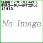 F730 CLD420K中耕ロータリー(PTO無し) 11413
