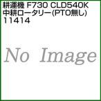 F730用 CLD540K中耕ロータリー(PTO無し) 11414