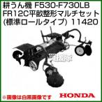 F530-F730LB FR12C平畝整形マルチセット 11420