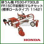 F530-F730LB FR15C平畝整形マルチセット 11421