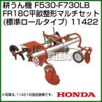 F530-F730LB FR18C平畝整形マルチセット 11422