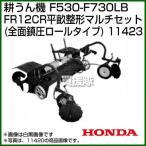 F530-F730LB FR12CR平畝整形マルチセット 11423