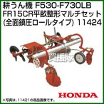 F530-F730LB FR15CR平畝整形マルチセット 11424