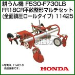 F530-F730LB FR18CR平畝整形マルチセット 11425