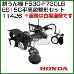 F530-F730LB ES15C平高畝整形セット 11426
