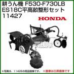 F530-F730LB ES18C平高畝整形セット 11427
