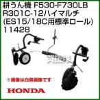 F530-F730LB R301C-12ハイマルチ 11428
