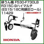 F530-F730 R315C-9ハイマルチ 11429